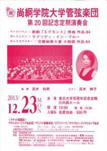 20131223尚絅学院